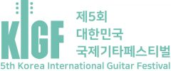 제5회 대한민국 국제기타 페스티벌 & 국제기타 포럼